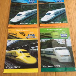 新幹線 クリアファイル 4枚セット(クリアファイル)