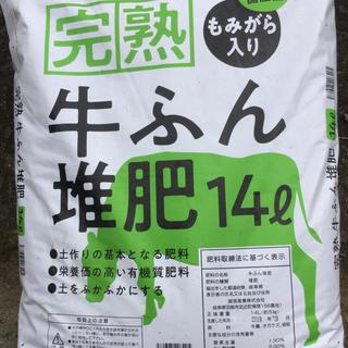 モミガラ 入り たい肥 牛糞 籾殻  完熟  1L 小分け 入門向け☆説明ページ(その他)