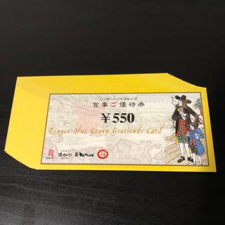 リンガーハット(リンガーハット)のリンガーハット    食事ご優待券 13750円分(レストラン/食事券)