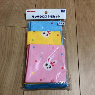 ミキハウス(mikihouse)のミキハウス うさこちゃんランチクロス3枚セット(弁当用品)