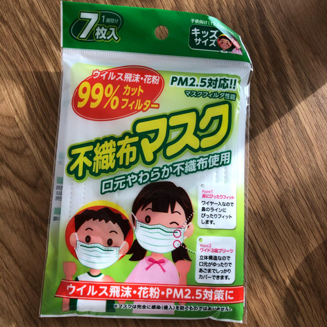 マスク♡子供♡キッズ♡不織布の通販 by m1987y's shop