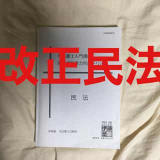 タックシュッパン(TAC出版)の司法書士・改正民法・ドリル・伊藤塾(資格/検定)