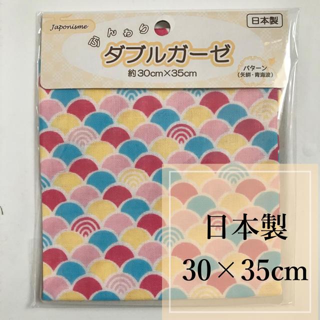 超立体マスク小さめ ヨドバシ | ダブルガーゼ 日本製 手作りマスク用 ガーゼの通販