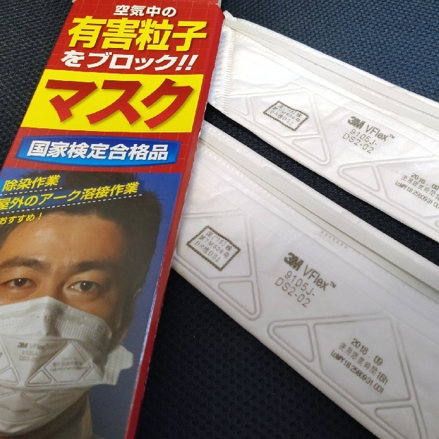 マスク ds1 / N95マスク 2回分 3M VFlexの通販 by テイラー's shop