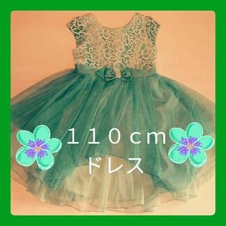 コストコ - コストコ購入★エメラルドグリーンのドレス★110cm
