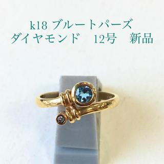18金ブルートパーズと小さなダイヤモンドのリング 新品(リング(指輪))