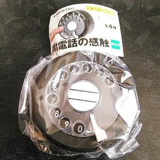 エポック(EPOCH)の黒電話の感触 ③黒電話C(その他)