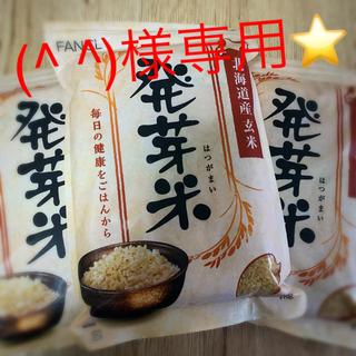 ファンケル(FANCL)のFANCL 発芽米 1㎏×3袋(米/穀物)