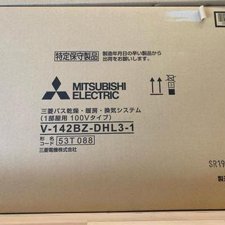 ミツビシデンキ(三菱電機)の三菱 浴室 バス乾燥機(加湿器/除湿機)