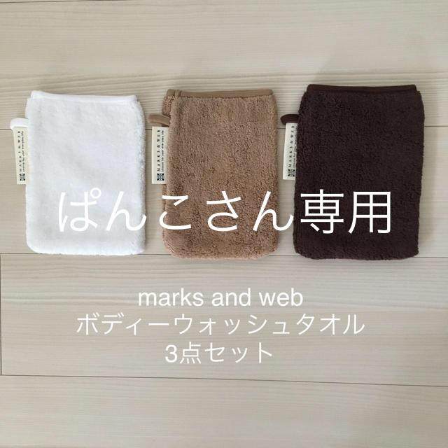 MARKS&WEB(マークスアンドウェブ)のmarks and web ボディーウォッシュタオル インテリア/住まい/日用品の日用品/生活雑貨/旅行(タオル/バス用品)の商品写真