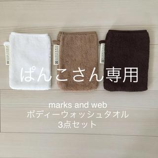 マークスアンドウェブ(MARKS&WEB)のmarks and web ボディーウォッシュタオル(タオル/バス用品)
