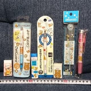 【可愛い】 リラックマ 文房具 シャープペン 物差し 消しゴム クルトガ (キャラクターグッズ)