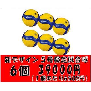 ミカサ(MIKASA)のミカサのバレーボール新デザイン5号検定球 V300W 「6個セット」(バレーボール)