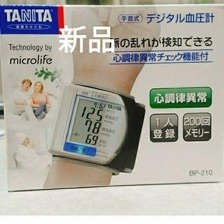 タニタ(TANITA)のタニタ 血圧計 手首式【新品】(その他)