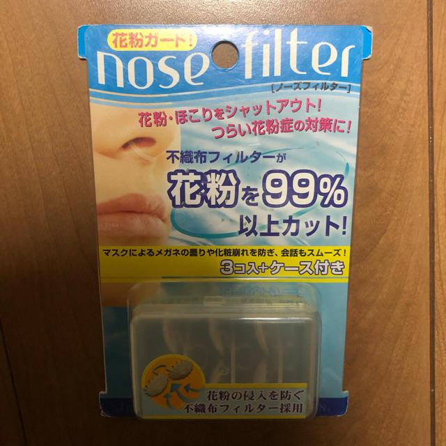 マスクの裏表の見分け方 - 花粉症対策 Nose filterの通販 by すみません、在庫確認してからご購入ください