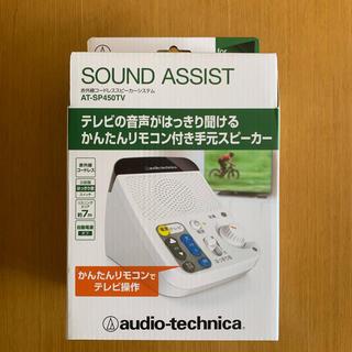 オーディオテクニカ(audio-technica)のaudio−technica AT-SP450TV(スピーカー)