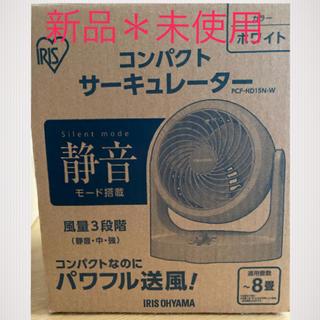 アイリスオーヤマ(アイリスオーヤマ)のアイリスオーヤマ★コンパクトサーキュレーター (その他)