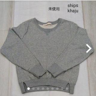 シップス(SHIPS)の【shipskhaju】スウェット トレーナー(トレーナー/スウェット)