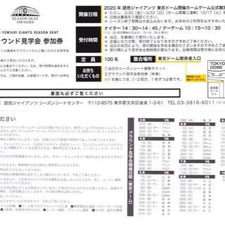 ヨミウリジャイアンツ(読売ジャイアンツ)の2020 東京ドーム★グラウンド見学会参加券★2枚(野球)