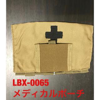 LBX-0065メディカルポーチ(コヨーテブラウン)(その他)