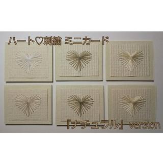 ハート♡刺繍カード『ナチュラル♡ミニ』(カード/レター/ラッピング)