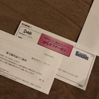 ヨコハマディーエヌエーベイスターズ(横浜DeNAベイスターズ)の横浜DeNAベイスターズ オフィシャルショップ割引クーポン(ショッピング)