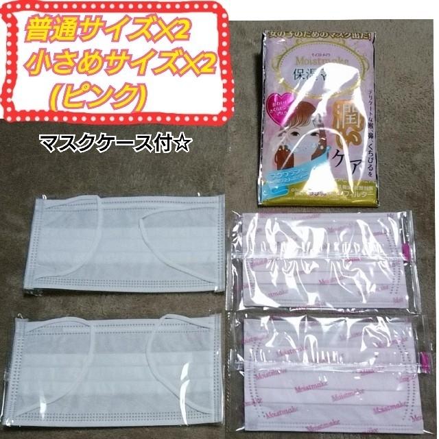 柔らかいマスク,【値下げ】マスク4枚☆マスクケース付の通販