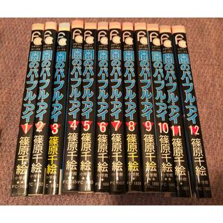闇のパープルアイ全12巻(全巻セット)