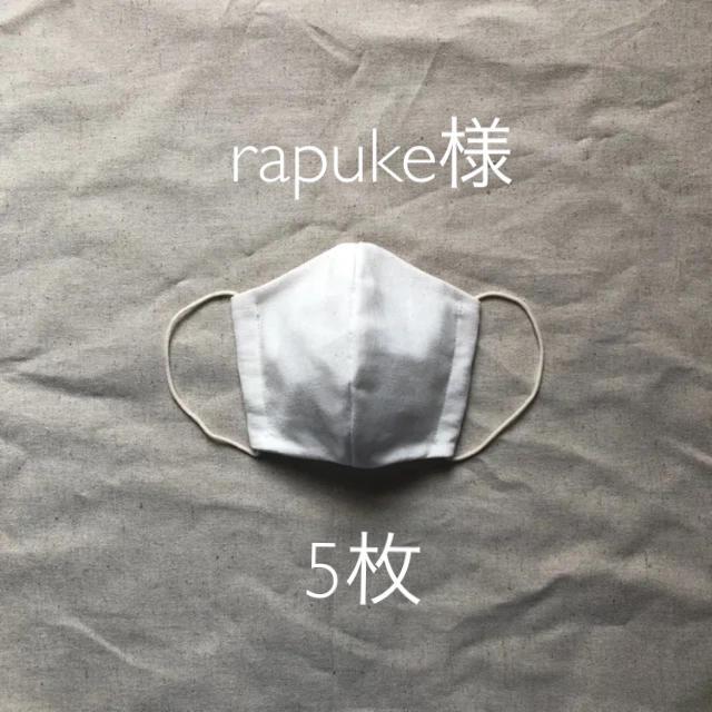 エムズワン マスク / rapuke様 専用の通販