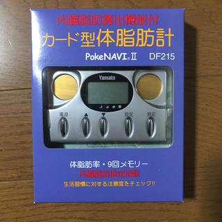 カード型体脂肪計 ポケナビⅡ(体脂肪計)