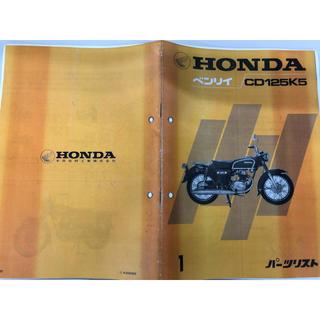 ホンダ - ベンリィ CD125K5 パーツリストカラーコピー