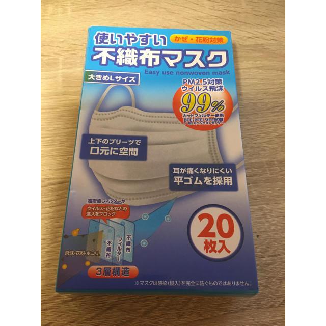 カインズ マスク - 使い捨て マスク 花粉症 10枚の通販 by さぁにゃん❤️'s shop