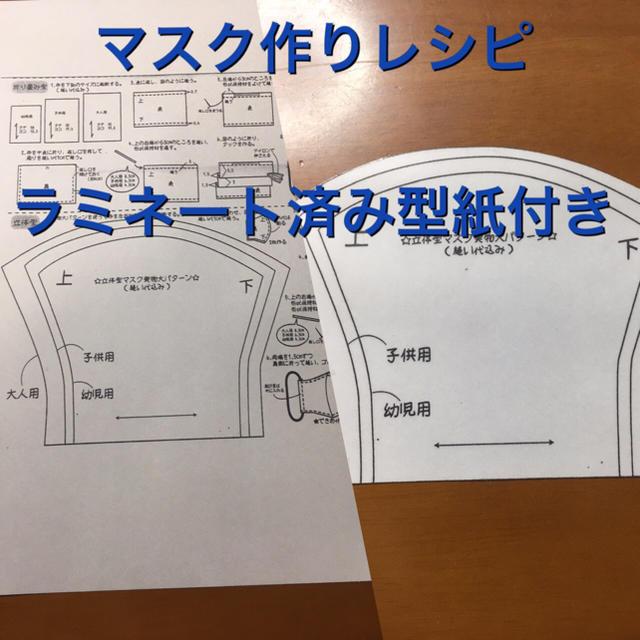 マスクレシピ  ラミネート済み型紙付きの通販