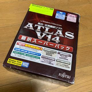 フジツウ(富士通)の英日・日英翻訳ソフト ATLASV14(その他)
