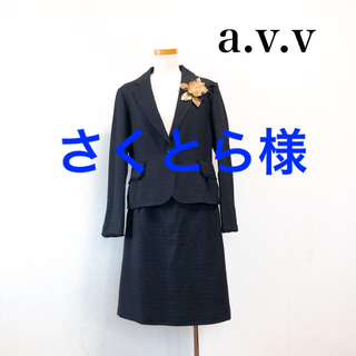 アーヴェヴェ(a.v.v)のa.v.v セレモニースーツ 黒 ラメ 入園 入学 卒園 卒業 ママ 上品素敵♡(スーツ)