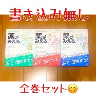 薬がみえる Vol.1〜3(語学/参考書)