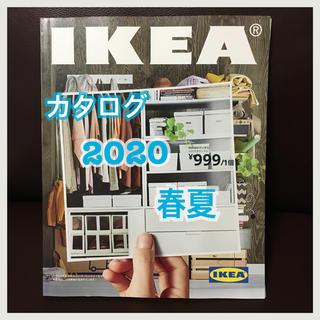 イケア(IKEA)のIKEA イケア カタログ2020 春夏 最新号(住まい/暮らし/子育て)