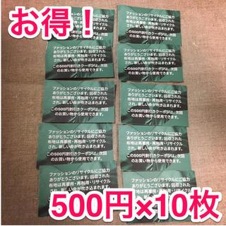 エイチアンドエム(H&M)の★安すぎる★H&M 500円割引 クーポン 10枚セット (ショッピング)