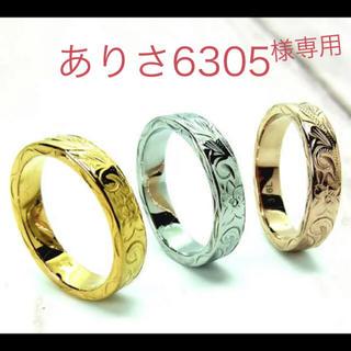 ありさ6305様専用♡(リング(指輪))
