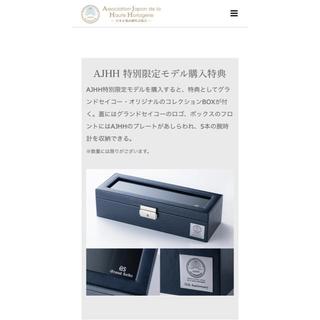 グランドセイコー(Grand Seiko)の希少 グランドセイコー ノベルティー AJHH時計ケース(その他)