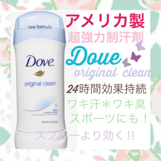 Unilever(ユニリーバ)のアメリカ製 Dove強力制汗剤★  オリジナルクリーン コスメ/美容のボディケア(制汗/デオドラント剤)の商品写真