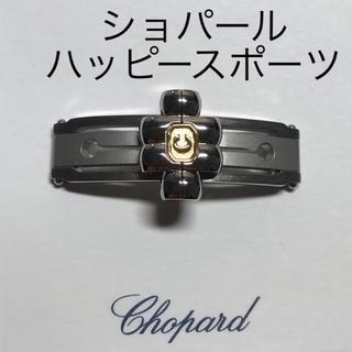ショパール(Chopard)の時計工具 時計部品 ショパール ハッピースポーツ バックル(腕時計(アナログ))