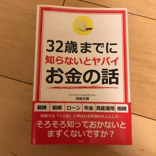 32歳までに知らないとヤバイお金の話(ビジネス/経済)