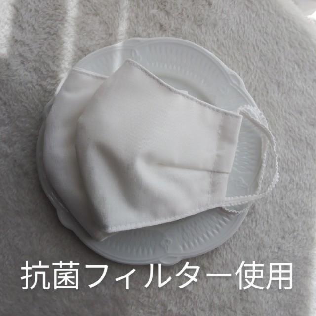 マスク ハンドメイド 抗菌 大人用 白の通販