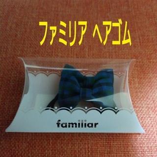 ファミリア(familiar)のファミリア  ヘアゴム   2本入   青系 チェック(ファッション雑貨)