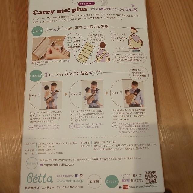 VETTA(ベッタ)のベッタ キャリーミー   赤ちゃん抱っこひも  キッズ/ベビー/マタニティの外出/移動用品(抱っこひも/おんぶひも)の商品写真
