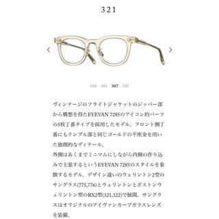 アヤメ(Ayame)のeyevan 7285 321(サングラス/メガネ)