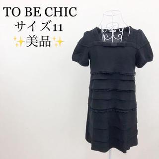 トゥービーシック(TO BE CHIC)のトゥービーシック サイズ11 L 黒 ワンピース チュニック(チュニック)