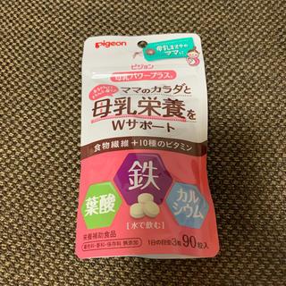 ピジョン(Pigeon)のPigeon 母乳栄養 新品未開封(日用品/生活雑貨)