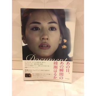 タカラジマシャ(宝島社)の綾瀬はるか 写真集 ドキュメント document(音楽/芸能)